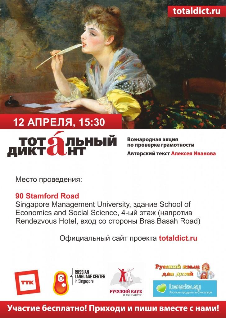 poster_totaldikt2014-page1
